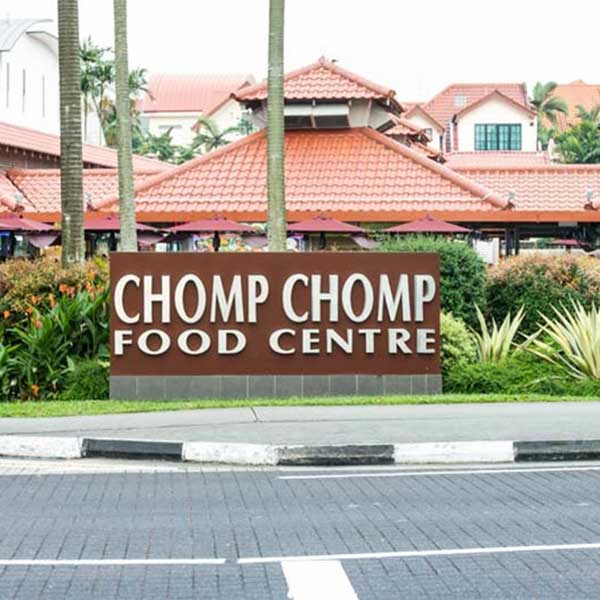 Chomp Chomp Food Centre Near Serangoon Ville Enbloc